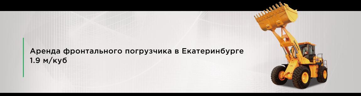 Аренда фронтального погрузчика в Екатеринбурге