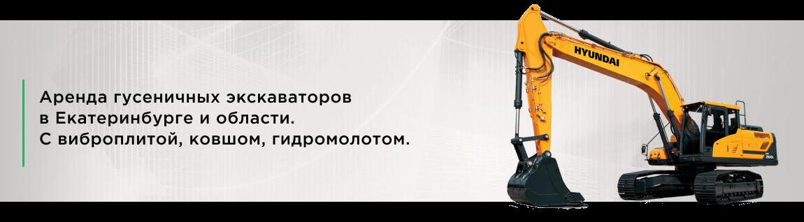 Аренда гусеничного экскаватора в Екатеринбурге