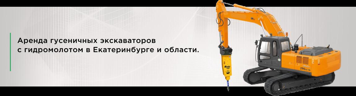 Аренда гидромолота в Екатеринбурге