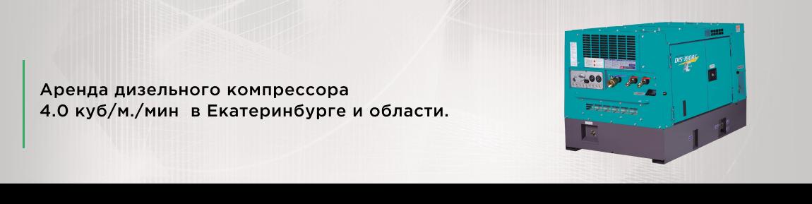 Аренда дизельного компрессора в Екатеринбурге