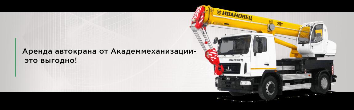 Цена аренда автокрана в Екатеринбурге