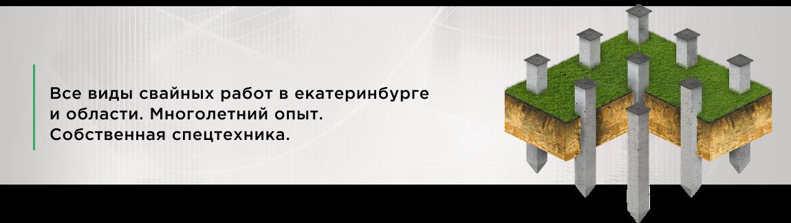 Свайные работы в Екатеринбурге