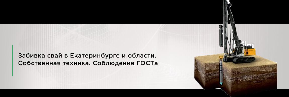 Забивка свай в Екатеринбурге