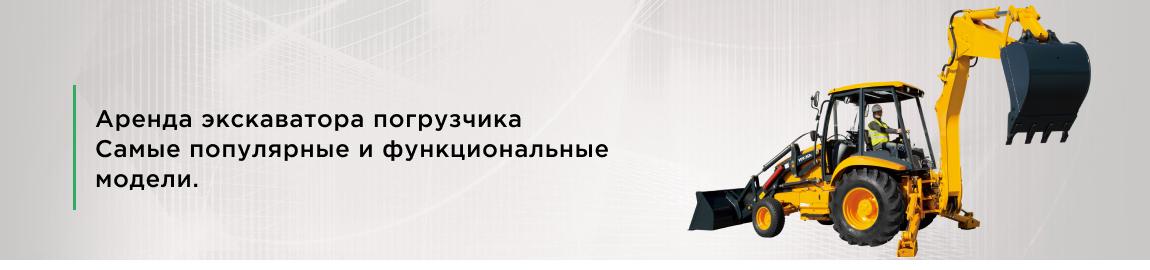 Аренда экскаватора-погрузчика в Екатеринбурге