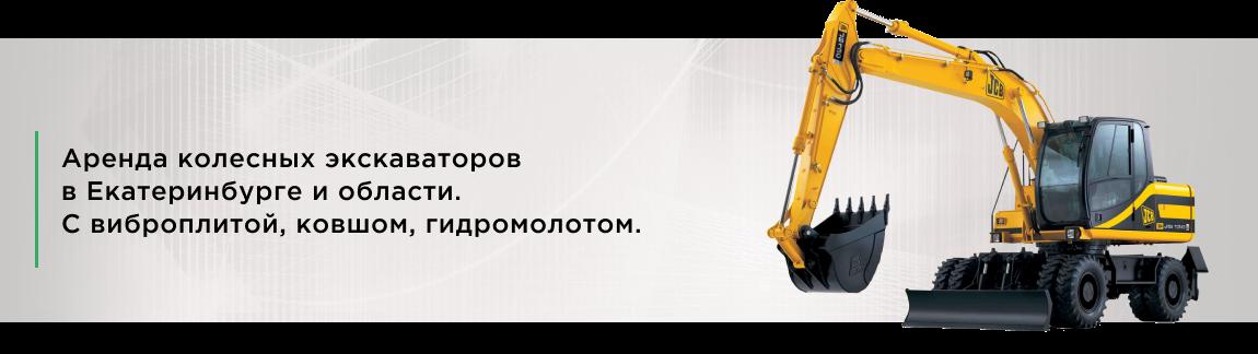 Аренда колесного экскаватора в Екатеринбурге